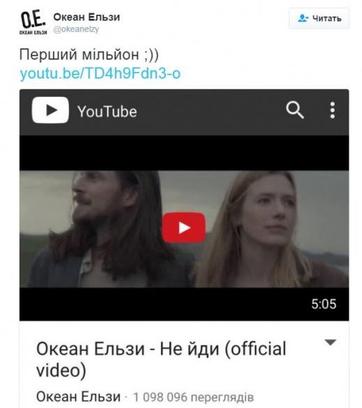 """Невероятно красивый клип """"Океан Ельзи"""" бьет рекорды по просмотрам"""