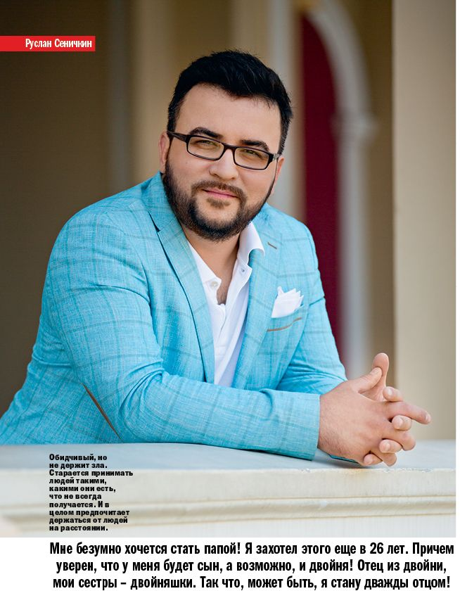 Руслан Сенечкин