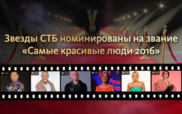 """Звезды СТБ номинированы на звание """"Самые красивые люди 2016"""""""