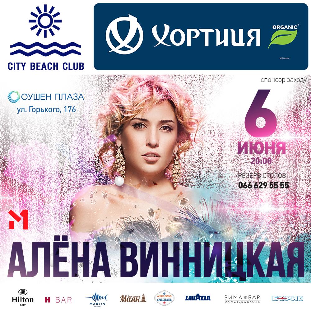 Алена Винницкая концерт