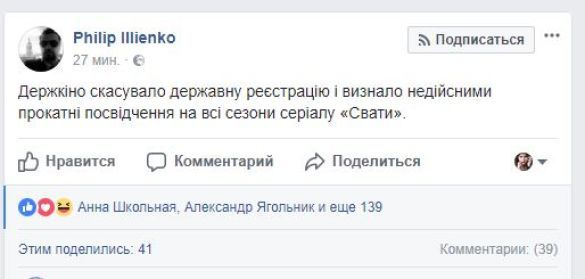 """Официально: в Украине запретили показ сериала """"Сваты"""""""