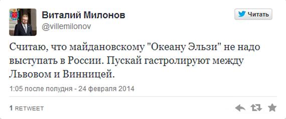Вакарчука Океан Ельзи не пустят в Россию из-за Евромайдана