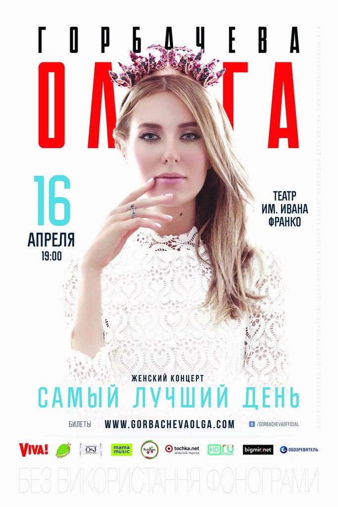 На концерте в Киеве Ольга Горбачева научит украинок быть счастливыми