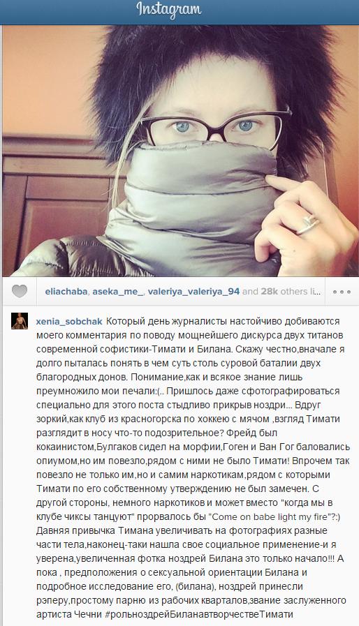 Ксения Собчак прокомментировала скандал между Тимати и Димой Биланом