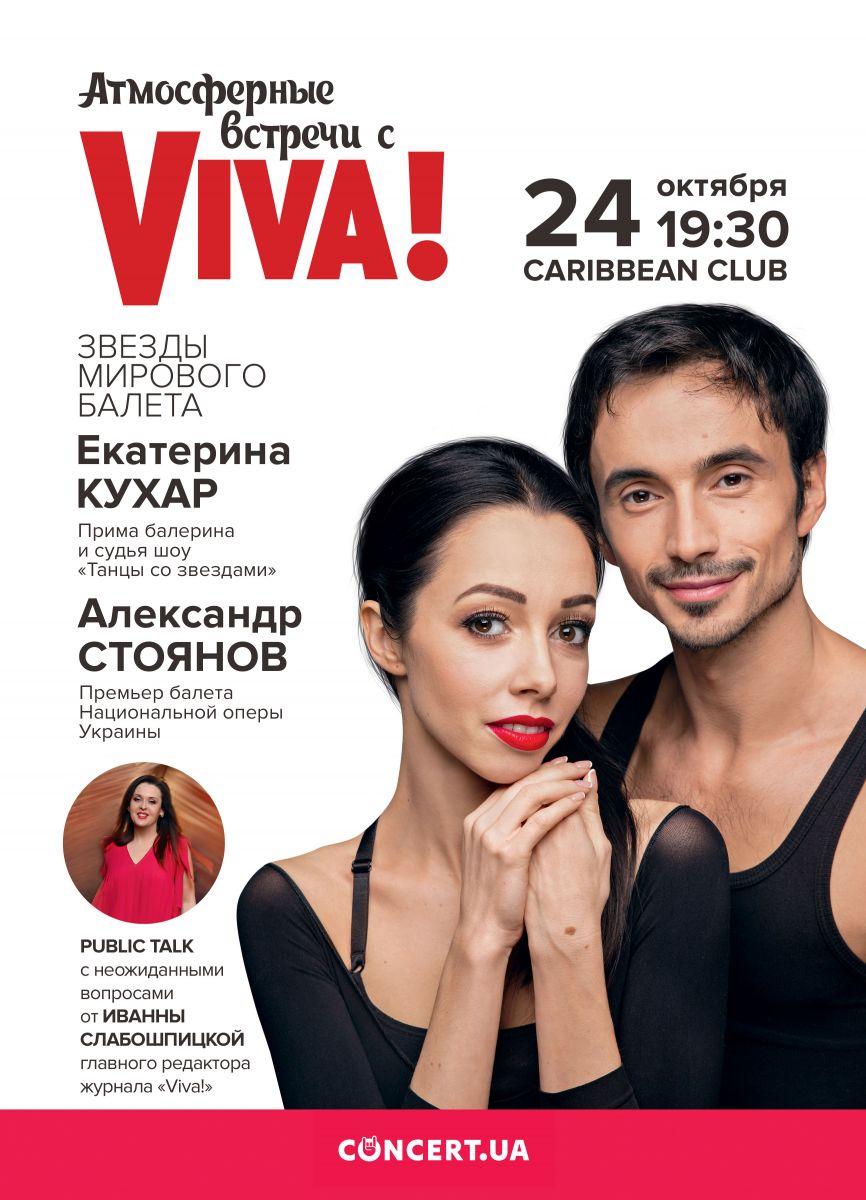 Атмосферные встречи с Viva! Public-talk с Екатериной Кухар и Александром Стояновым