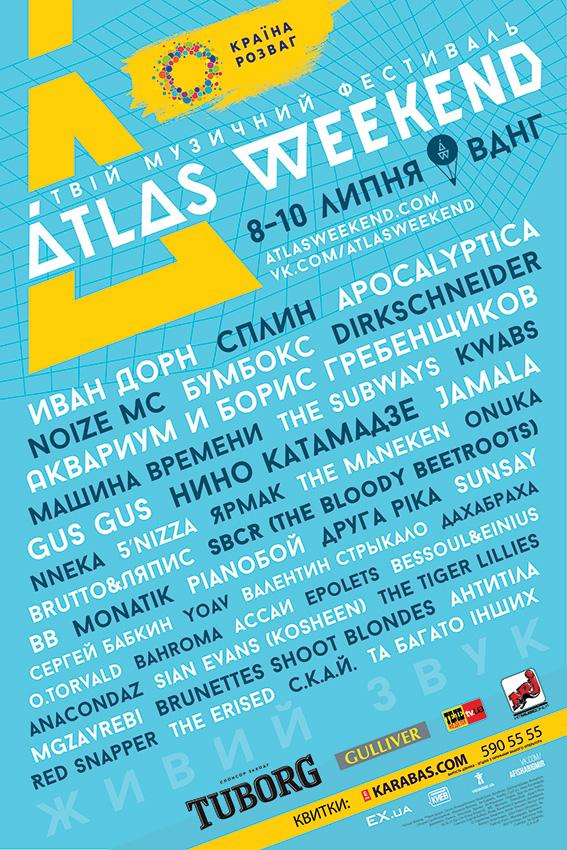Джамала, Иван Дорн, Бумбокс и другие звезды выступят на самом большом фестивале лета