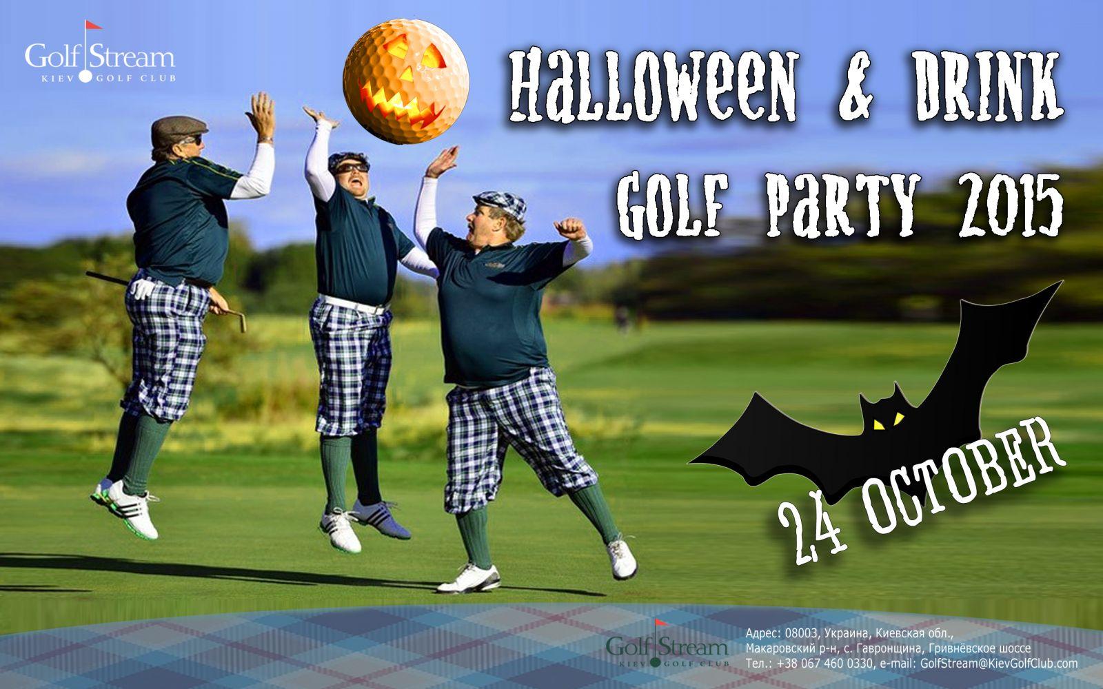 Пьянящий праздник гольфа и вкуса в ГольфСтриме