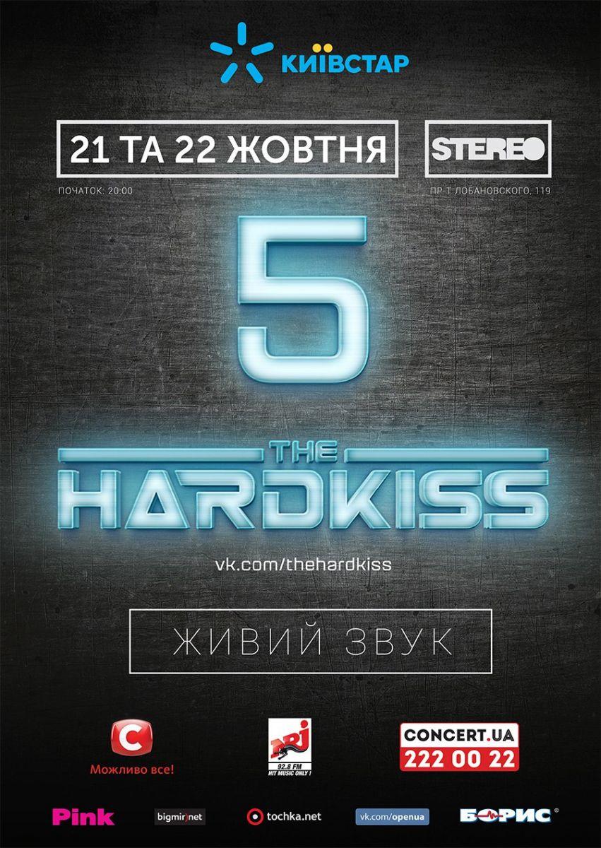 Группа The Hardkiss выступят на грандиозном концерте в Киеве в честь своего 5-летия