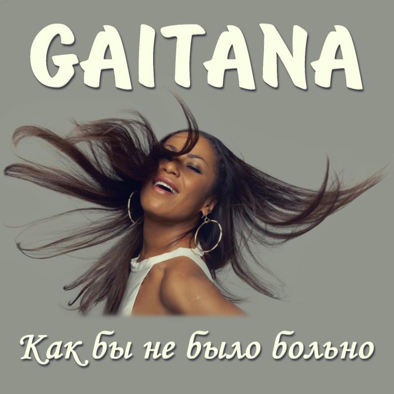 Гайтана впервые за долгое время выпустила песню