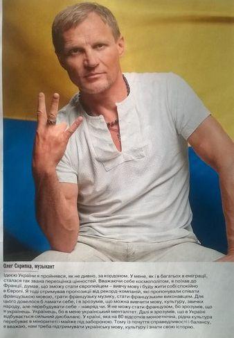 Олег Скрипка в журнале Viva!