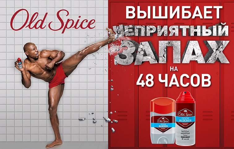 Old Spice Odor Blocker