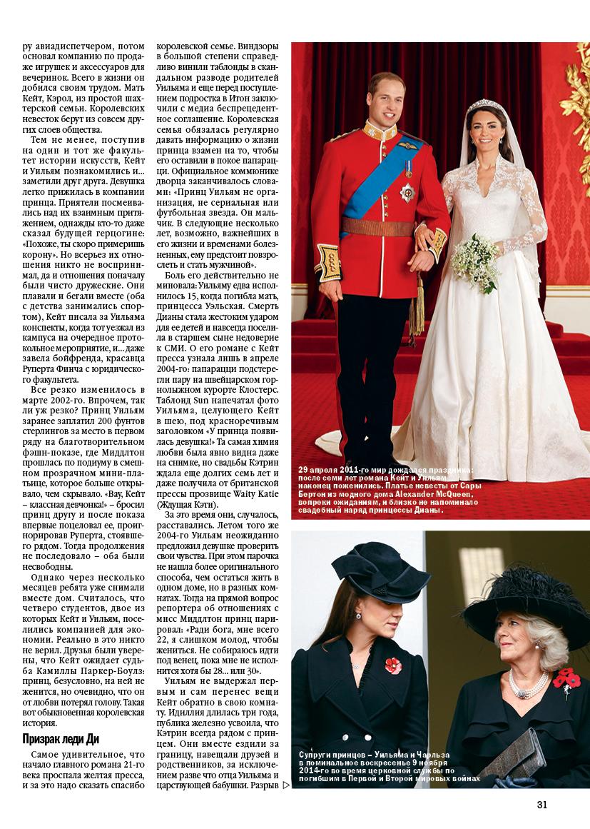 У королевой задралась юбка 7 фотография
