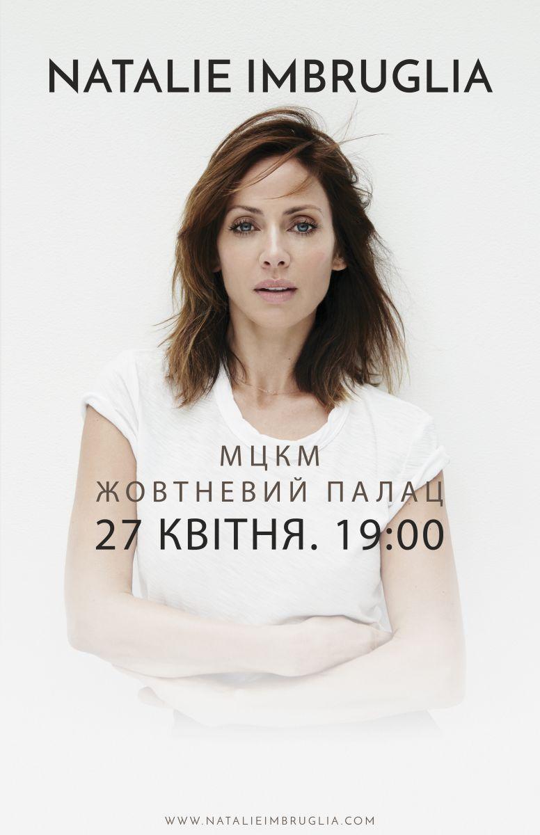 Натали Имбрулья впервые едет в Украину