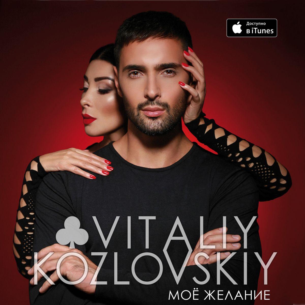 Виталий Козловский выпустил альбом