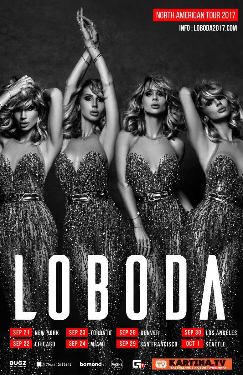 Привет, Америка: Loboda улетает покорять США