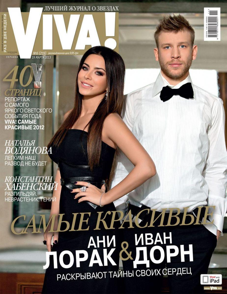 Ани Лорак и Иван Дорн Самые красивые люди Украины 2012 года по версии журнала Viva!