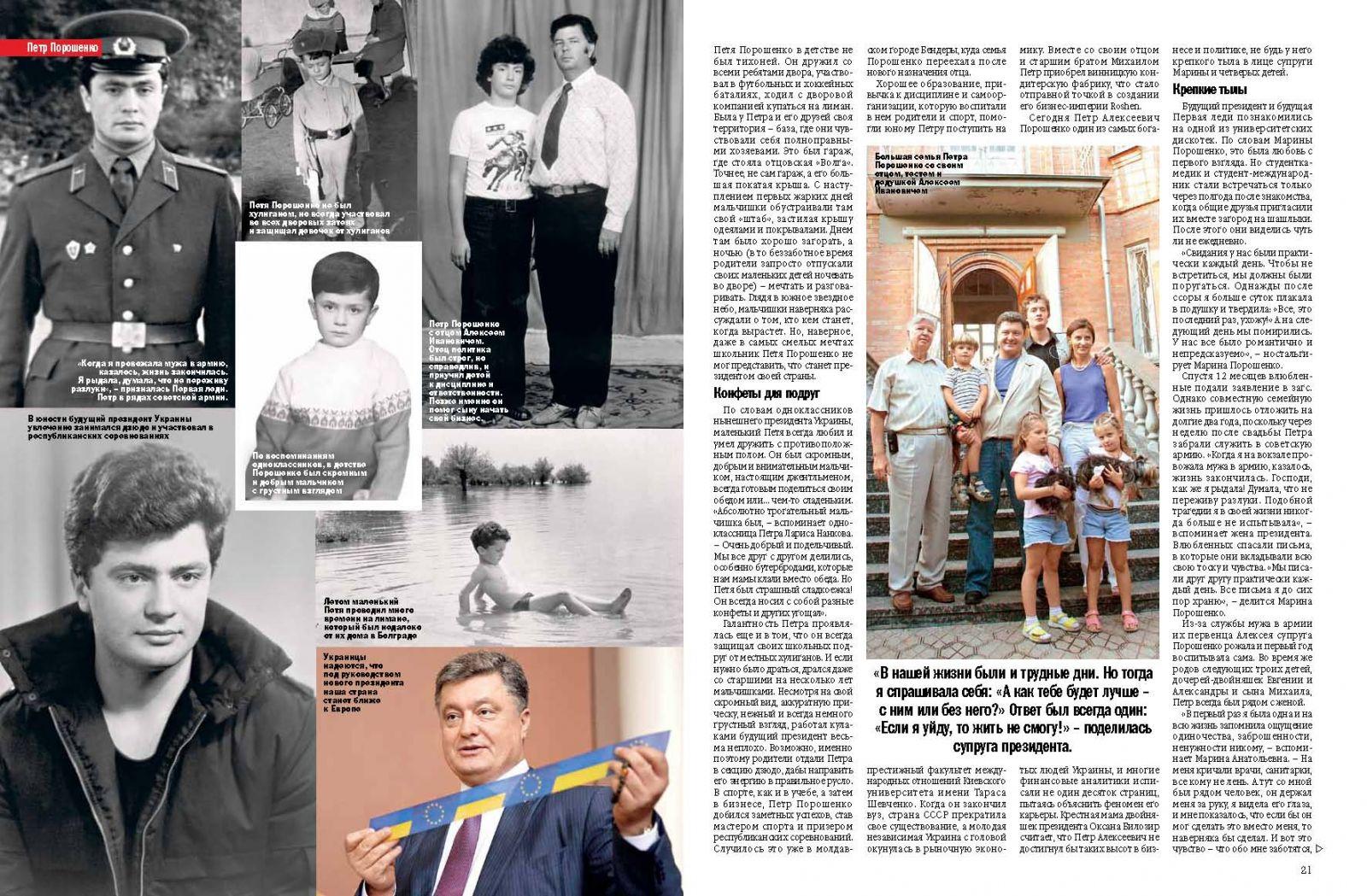 Петр Порошенко и его семья в журнале Viva!