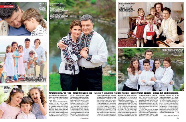 Петр Порошенко, его жена и дети в журнале Viva!