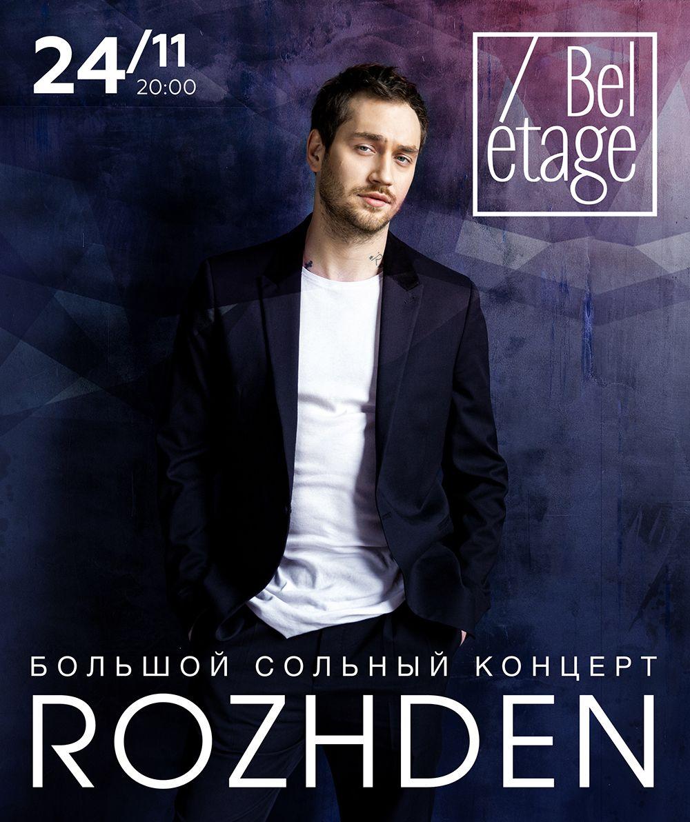 Новый Холостяк в деле: Rozhden приглашает поклонниц на свой сольный концерт