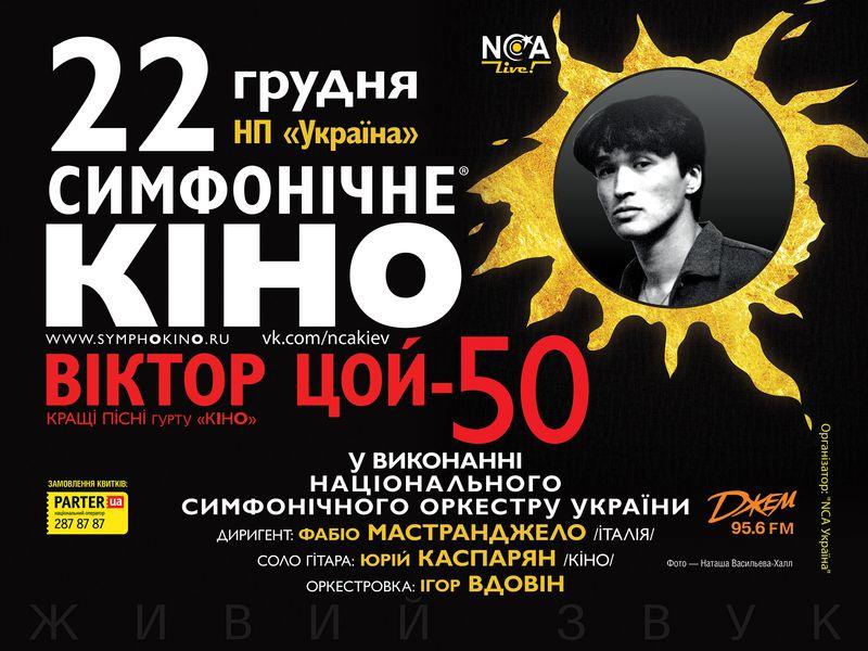 Виктор Цой 50 симфоническое кино