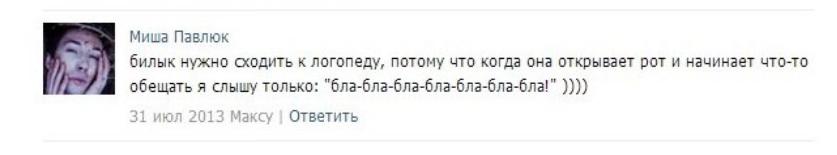 Ирину Билык оскорбил бывший поклонник