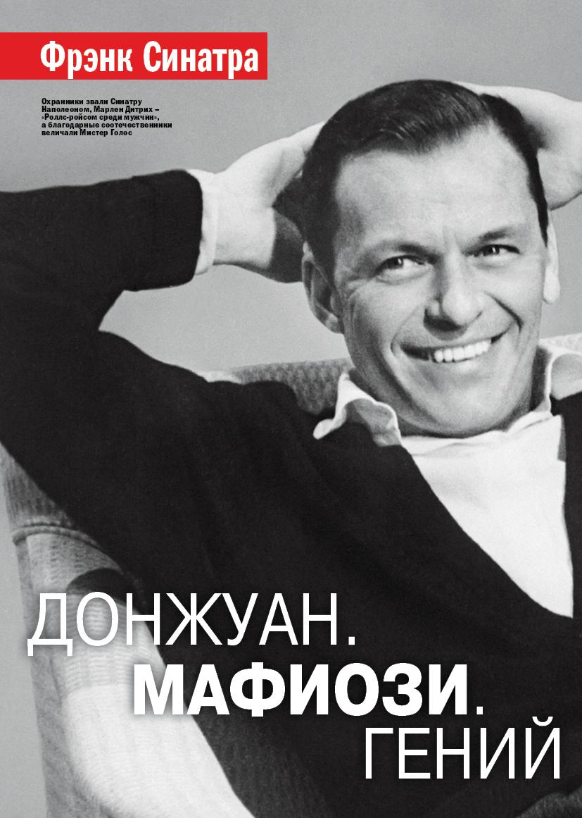 Фрэнк Синатра