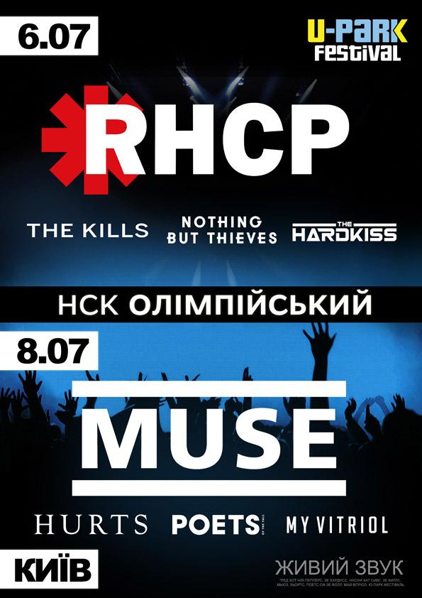 Группа Hurts выступит в Украине