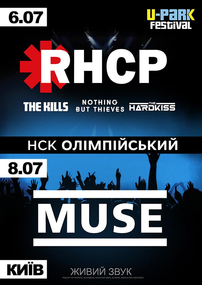 Upark Festival 6.07.16 на НСК «Олимпийский»