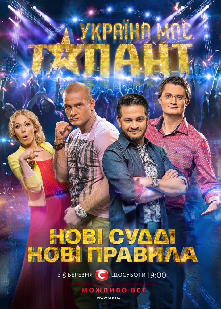 Україна має талант 6 сезон жюри фото