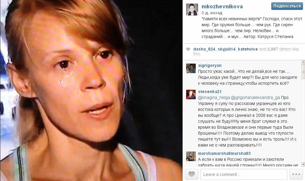 Мария Кожевникова: Молюсь, чтобы украинская армия перестала бомбить и воевать со своим народом