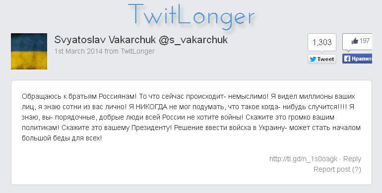 Святослав Вакарчук Твиттер Украина Россия война