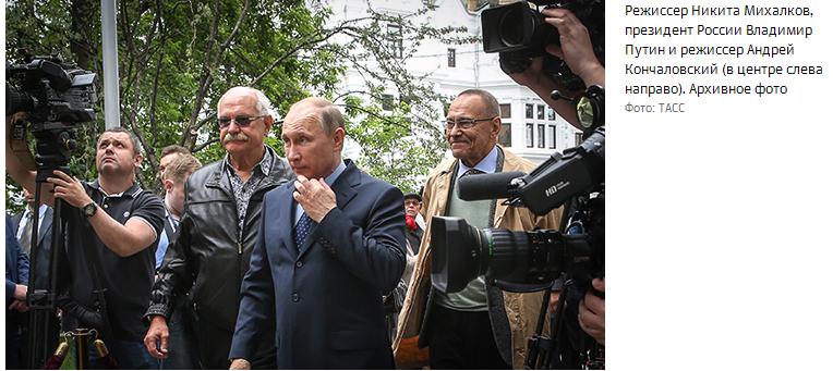 Режиссер Никита Михалков, президент России Владимир Путин и режиссер Андрей Кончаловский
