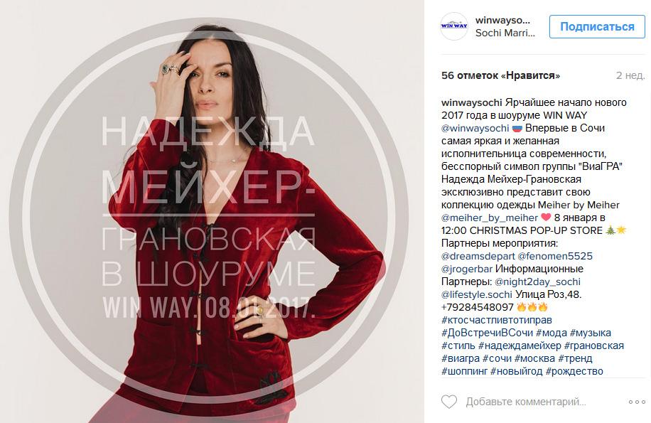 Надежда Мейхер прокомментировала новость об открытии поп-ап стора в России