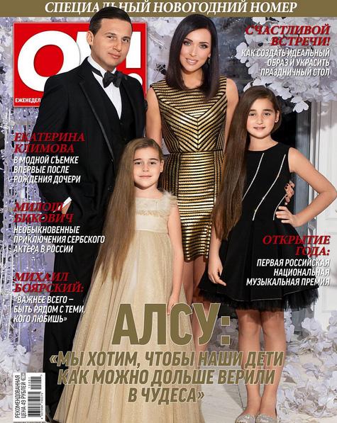 Алсу, ее муж и дочки