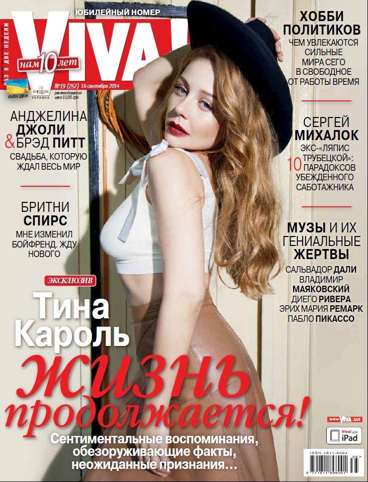 Тина Кароль на обложке юбилейного номера журнала Viva!