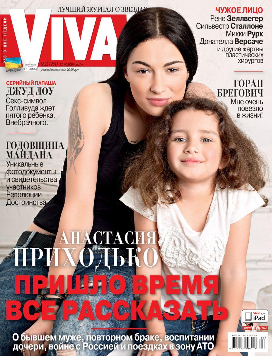 Анастасия Приходько и ее дочь на обложке журнала Viva!