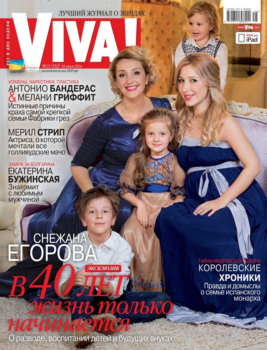 Снежана Егорова с детьми в журнале Viva