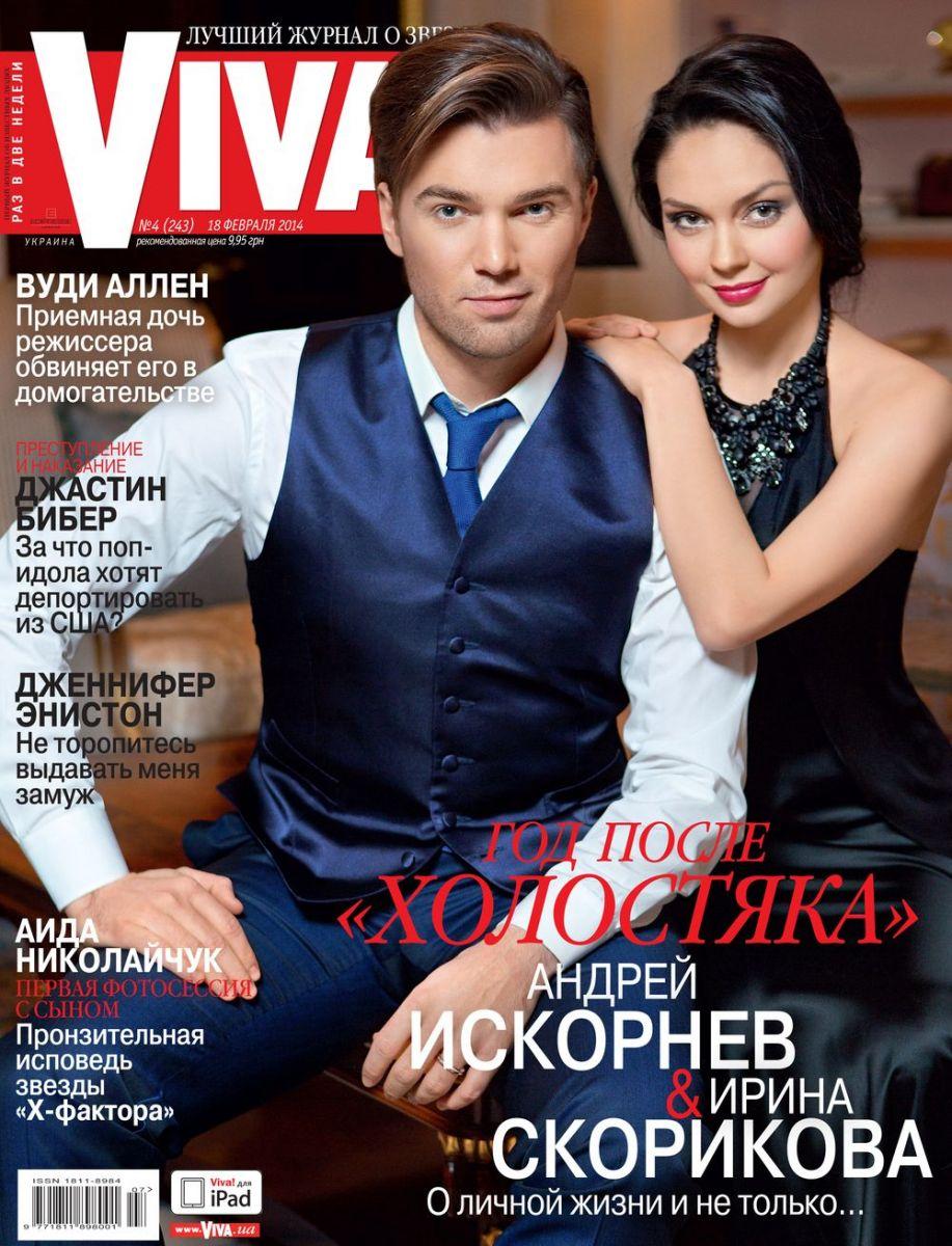 Андрей Искорнев и Ирина Скорикова после шоу холостяк 3 фото вива
