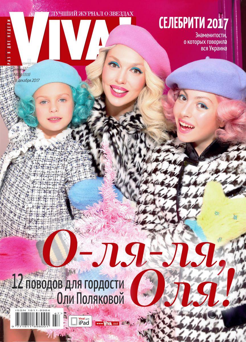 Оля Полякова с дочками в фотосессии Viva!