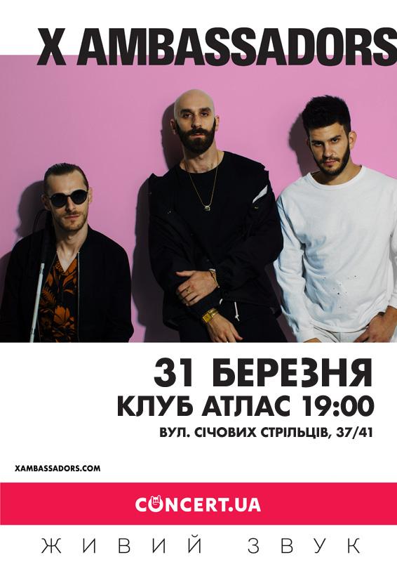 X Ambassadors впервые приедут с концертом в Украину