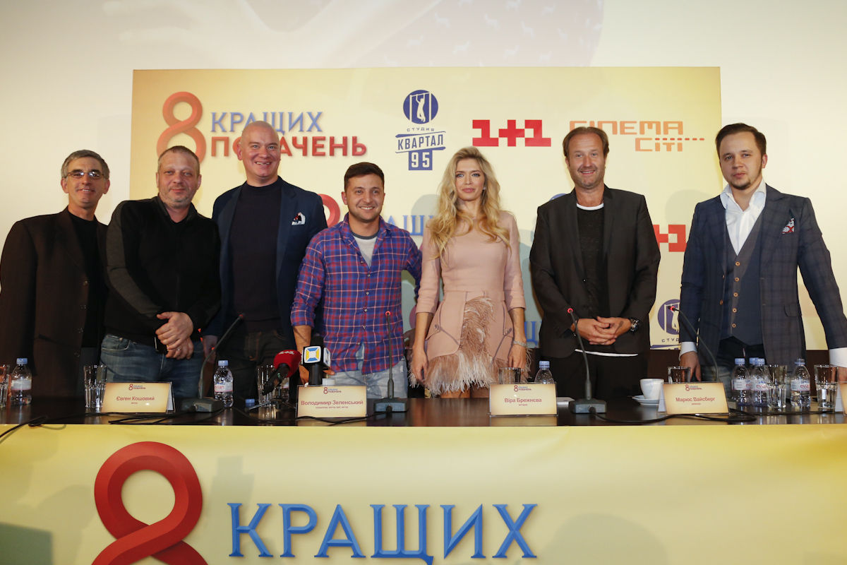 фильм 8 лучших свиданий: премьера в Украине