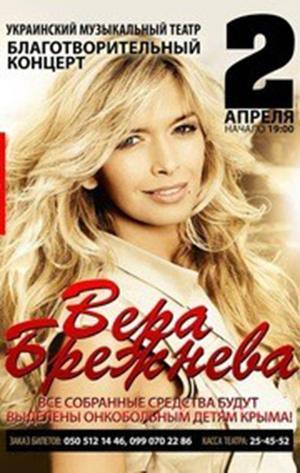 Афиша мошенников о фейковом концерте Веры Брежневой в симферополе 2013 год