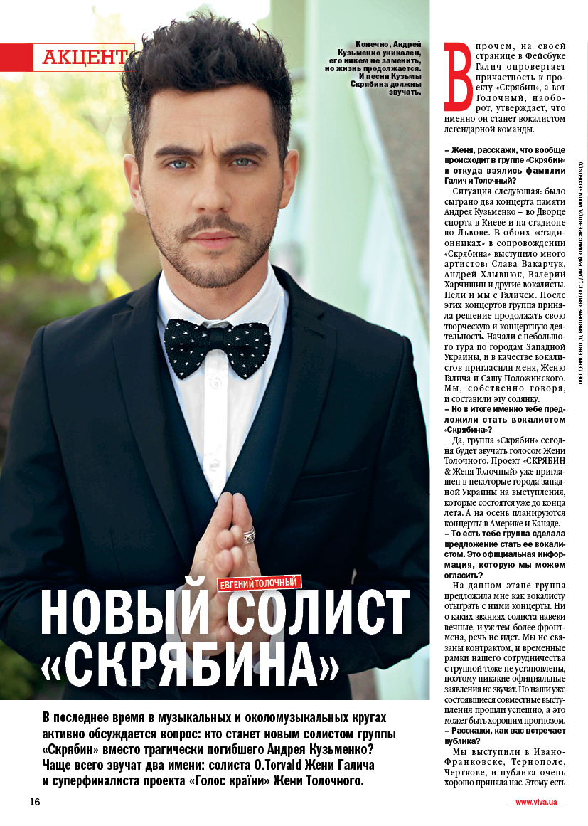 http://img.viva.ua/pictures/uploads/images/akcent_Tolochniy_page_1.jpg
