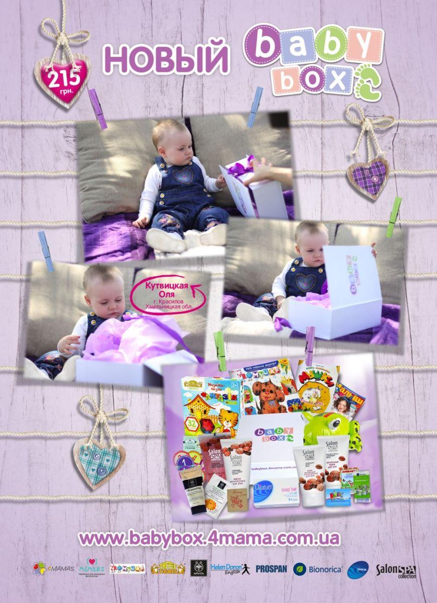 Новинка от Baby Box: полезные товары для мамы и малыша