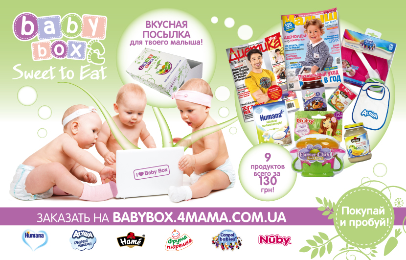Baby Box Sweet to Eat