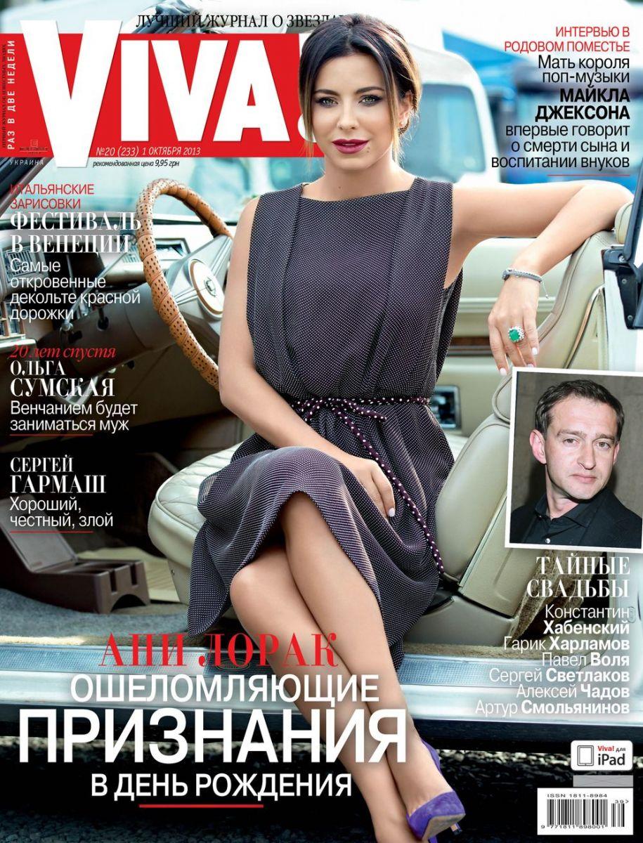 ани лорак день рождения 35 лет фото журнал вива viva