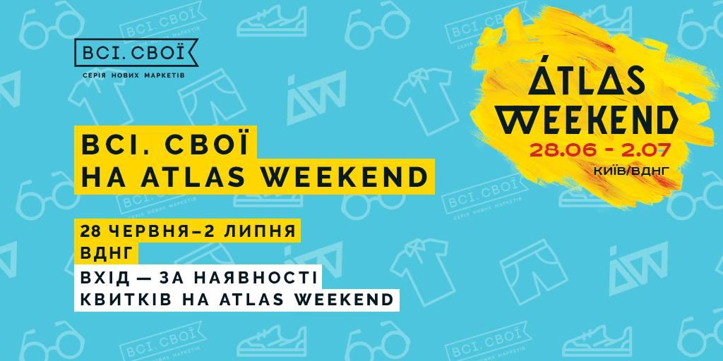 Всі Свої на фестивале Atlas Weekend 2017