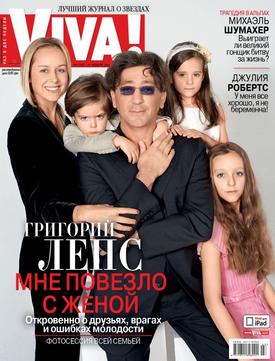 Григорий Лепс жена дети семья фото