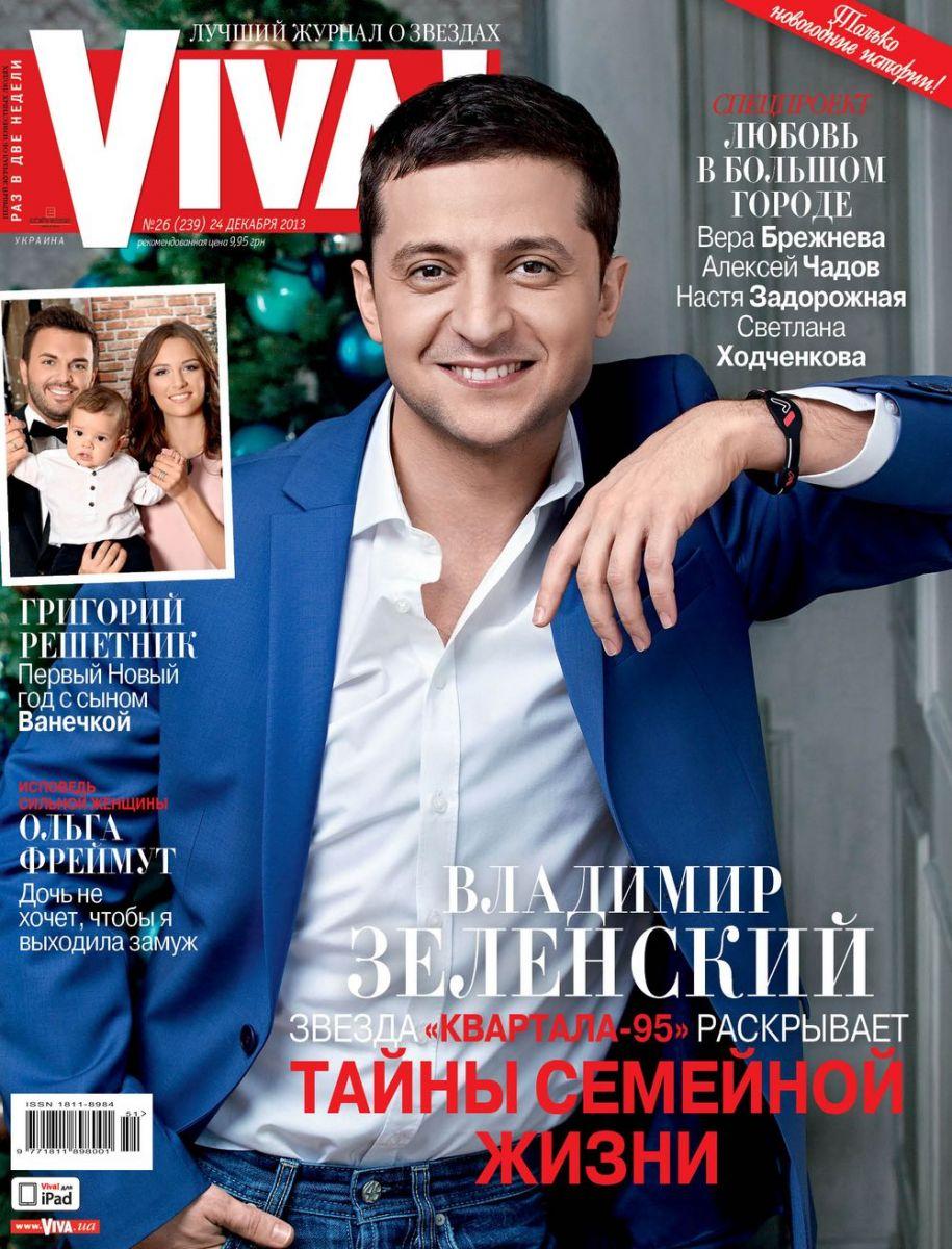 Владимир Зеленский семья жена дети дочь сын фото 2014 вива