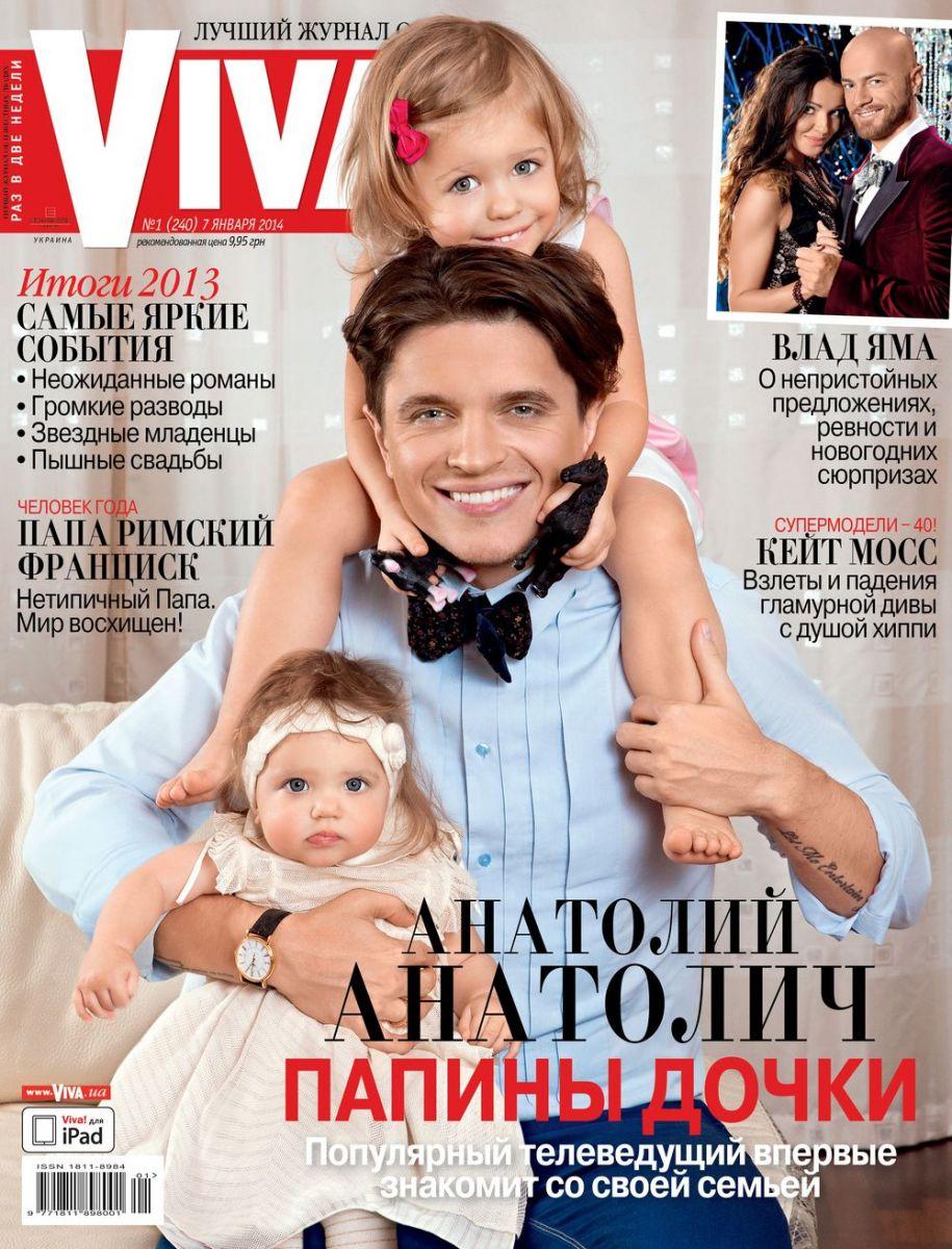 Анатолий Анатолич жена дети семья фото вива viva